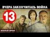 Вчера закончилась война 13 серия военный сериал мелодрама HD