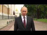 Поздравление  с Днем Рождения от В. Путина!