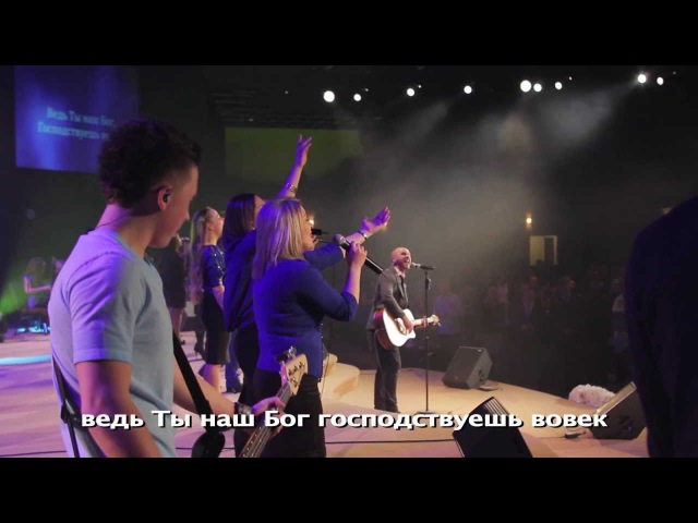 Бесконечный (LIVE) - New Beginnings Church (The Lost Are Found - by Hillsong)