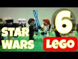 LEGO Анимация: [Star Wars 6] {Дуель Энакина и Обивана}
