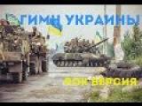 Гимн Украины(Рок версия).КлипHD