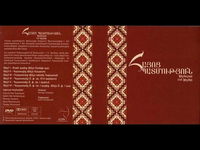 Հայոց Պատմություն. ֆիլմ Ե «ՀԱՅԱՍՏԱՆԸ Մ Թ Ա I դ1