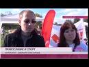 Телеканал Дождь о сборе подписей ЗА запрет абортов в Коломенском на празднике Православие и спорт