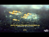 SERPO &amp DJ 911 Ароматами манила