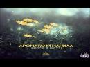 SERPO DJ 911 – Ароматами манила