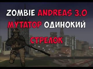Zombie Andreas 3.0 Мутатор одинокий стрелок