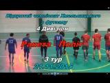 «Ракета» - «Політ» - 8:4 (2:1) Дивізіон 4, 3 тур (21.11.2015) огляд матчу