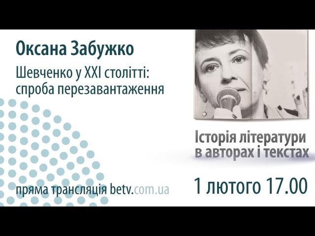 Оксана Забужко «Шевченко у ХХІ столітті спроба перезавантаження»