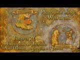 WarCraft История мира Warcraft. Глава 26 Пандария до раскола. Лэй Шэнь, Властелин Грома.