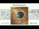 Мельница - Белая кошка Зов крови. Аудио