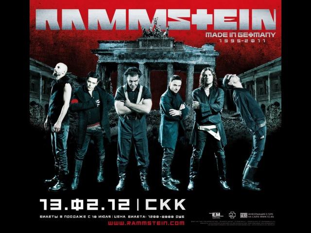 Rammstein - 13.02.2012@SKK, Saint - Petersburg, Russia