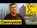Мифы и правда боевых искусств с Юрием Сенчуковым (каратэ, вин чун, айкидо, бокс, муай тай, хапкидо)
