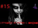Страшные истории с Shne #15 [Кома]