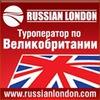Русский Лондон | Russian London