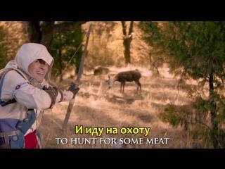 Smosh - How Many Fools Can I Kill Today ( OST Assassins Creed 3)