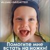 ИСТОМИНУ ВАЛЕРЕ НУЖНА ВАША ПОМОЩЬ!!!!!