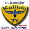 KulibinTV