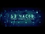 13 часов: Тайные солдаты Бенгази (Pro_Трейлер HD)
