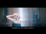 Ellie Goulding - Love Me Like You Do (RU Subtitles / Русские Субтитры)