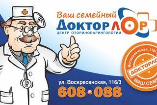 Военная поликлиника на пушкинской 72 в ростове на дону официальный сайт