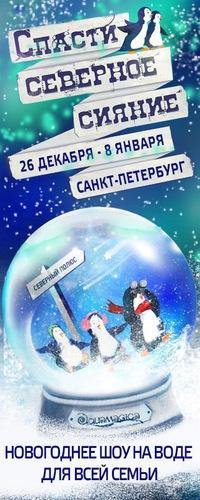 Аквамагика * Петербург * Новогоднее шоу