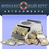 Автоломбард Финансовый круг