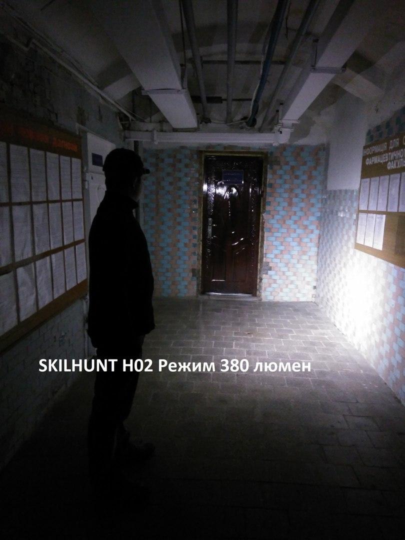 Другие - Украина: Народный налобник Скилхант H02