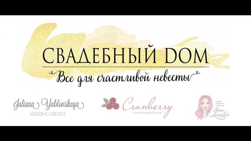 Свадебный дом Новосибисрк