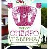 Вилла-Таверна Онейро