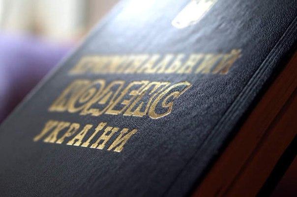 статьи уголовного кодекса украины
