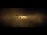 ,,Бегущий в лабиринте: Испытание огнём''.  Трейлер HD.