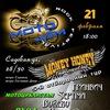 21/02 Байк-рок фестиваль МОТО-ДЖЕМ #39