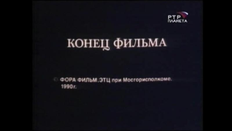 Сделано в СССР - Святослав Тараховский, Владимир Шамшурин (1990)
