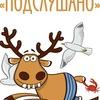 Подслушано Д. Витебск