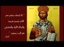 Arabic Greek Orthodox Great Lent Hymns: Tripoli Choir (Lebanon)