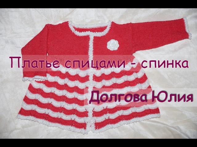 Вязание спицами Платье для девочки спинка Knitting needles Dress for girls back