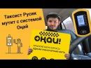 Что, если система Оңай появится в такси Молодец, Колёса, молодец! Таксист Рус ...