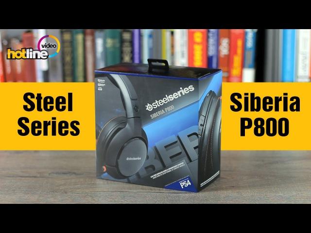 Обзор беспроводной гарнитуры от SteelSeries - Siberia P800 (2015)