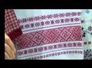 Обрядовые полотенца в русской традиции Павел Иванович Кутенков