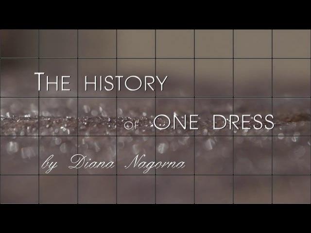 Diana Nagorna The history of one dress. Диана Нагорная История одного платья.