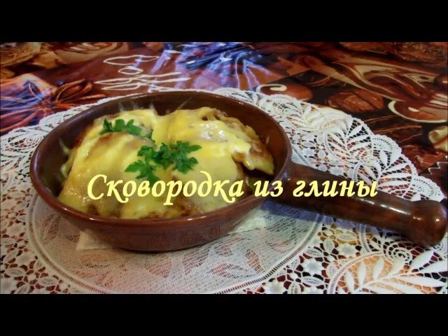 Сковородка из глины