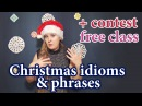 №87 English Christmas vocabulary - idioms and phrases Contest - free class
