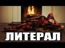 Литерал (LITERAL): Дэдпул (Deadpool 2016) feat. Дэдпул
