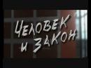 «Человек и закон» с Алексеем Пимановым 13.11.15