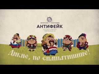 Обзор забавных украинских фейков