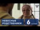 Сериал Небесные родственники 6 серия (2011)