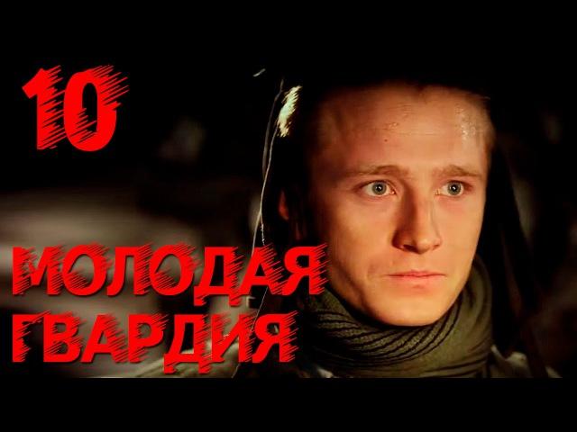 Молодая гвардия Молодая гвардия Серия 10 военный сериал HD
