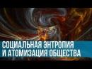 Григорий Чёрный. Социальная энтропия и атомизация общества