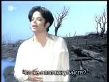 earth song Майкл Джексон