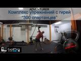 Тренировочный комплекс с гирей